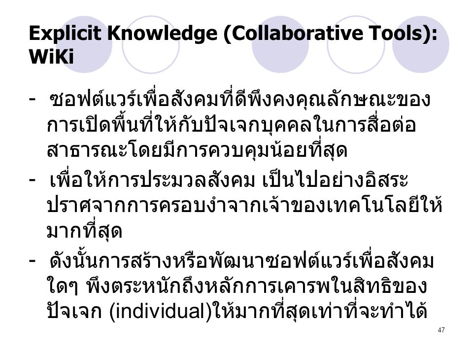 Explicit Knowledge (Collaborative Tools): WiKi