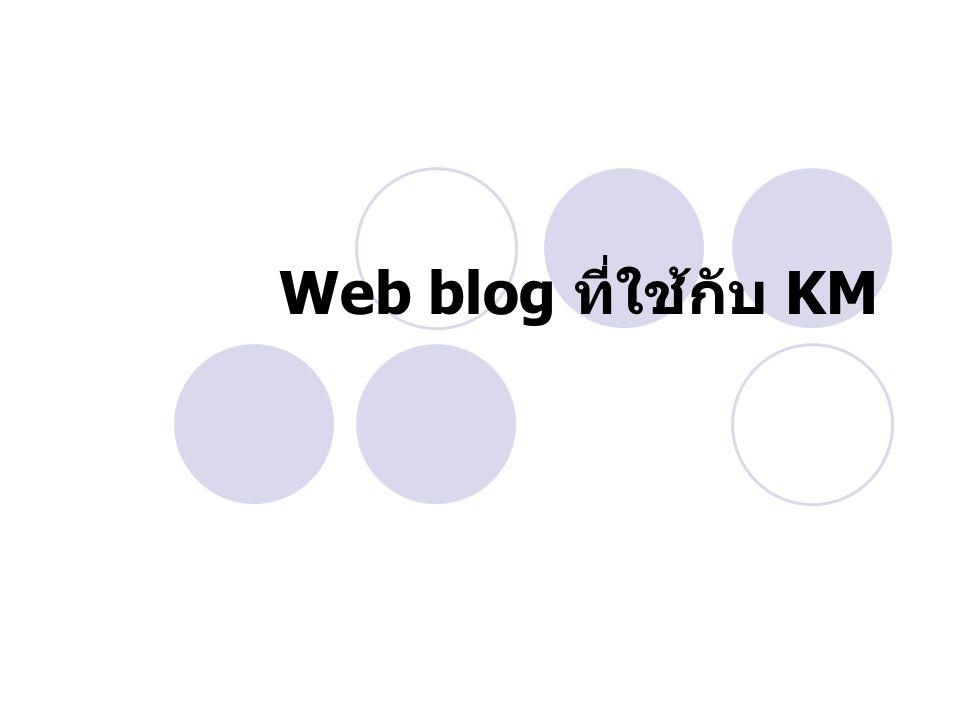 Web blog ที่ใช้กับ KM