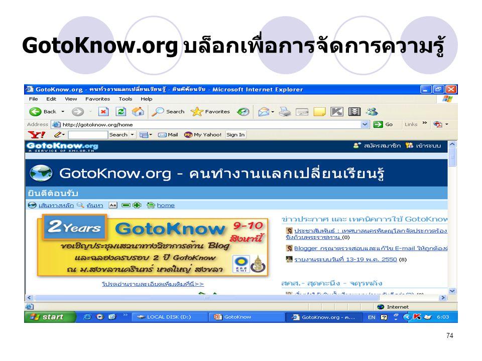 GotoKnow.org บล็อกเพื่อการจัดการความรู้