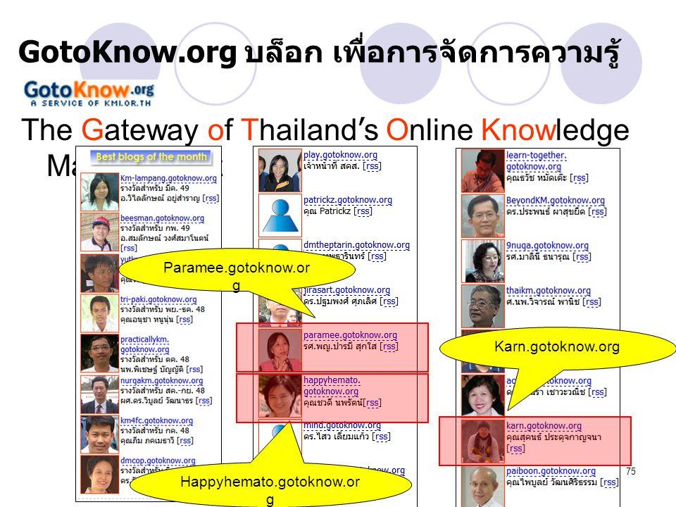GotoKnow.org บล็อก เพื่อการจัดการความรู้