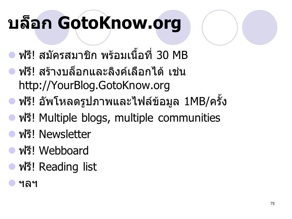 บล็อก GotoKnow.org ฟรี! สมัครสมาชิก พร้อมเนื้อที่ 30 MB
