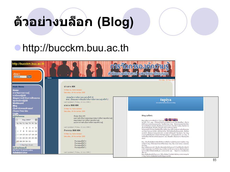 ตัวอย่างบล็อก (Blog) http://bucckm.buu.ac.th