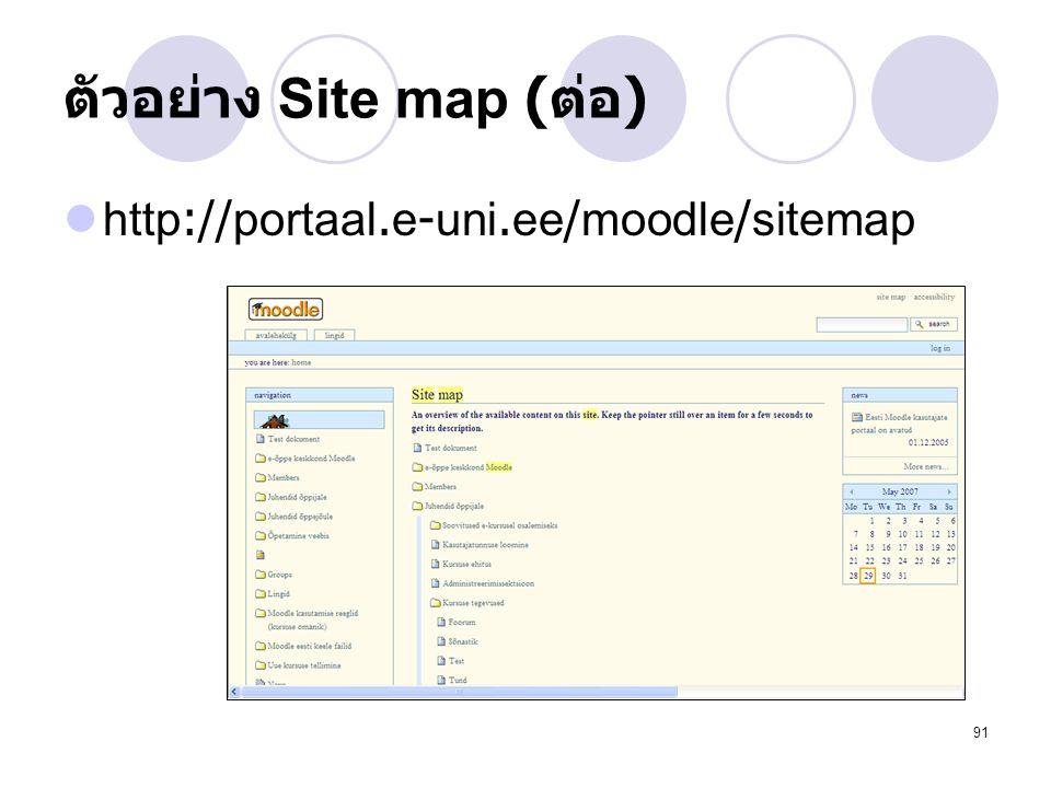 ตัวอย่าง Site map (ต่อ)
