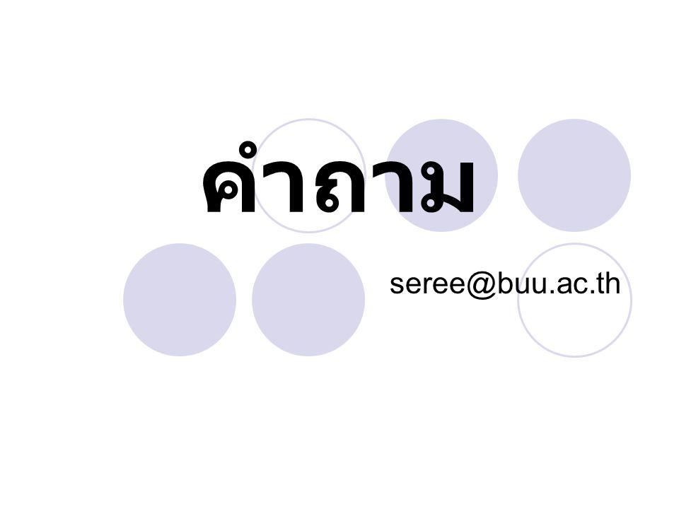 คำถาม seree@buu.ac.th