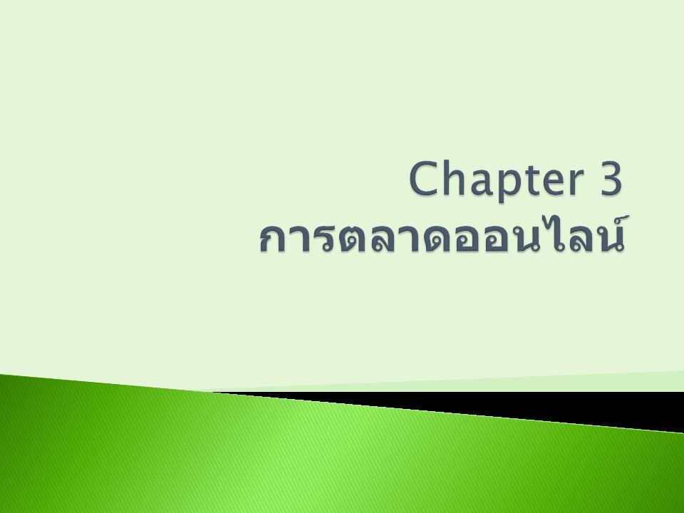 Chapter 3 การตลาดออนไลน์