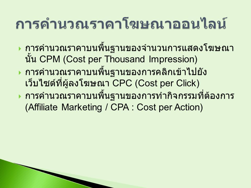 การคำนวณราคาโฆษณาออนไลน์