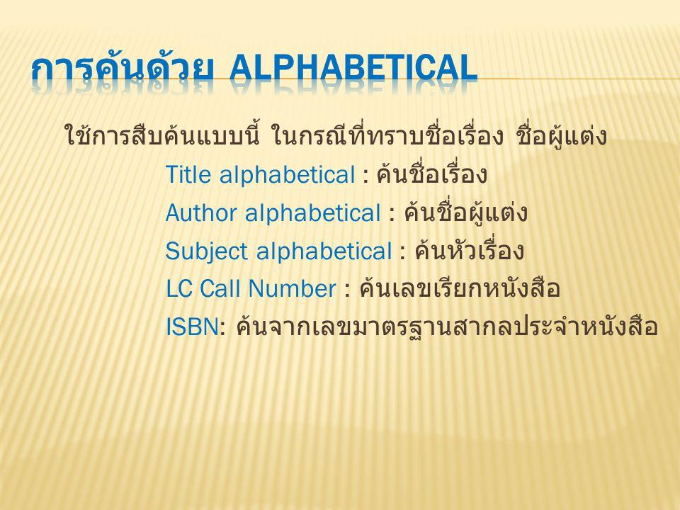 การค้นด้วย Alphabetical