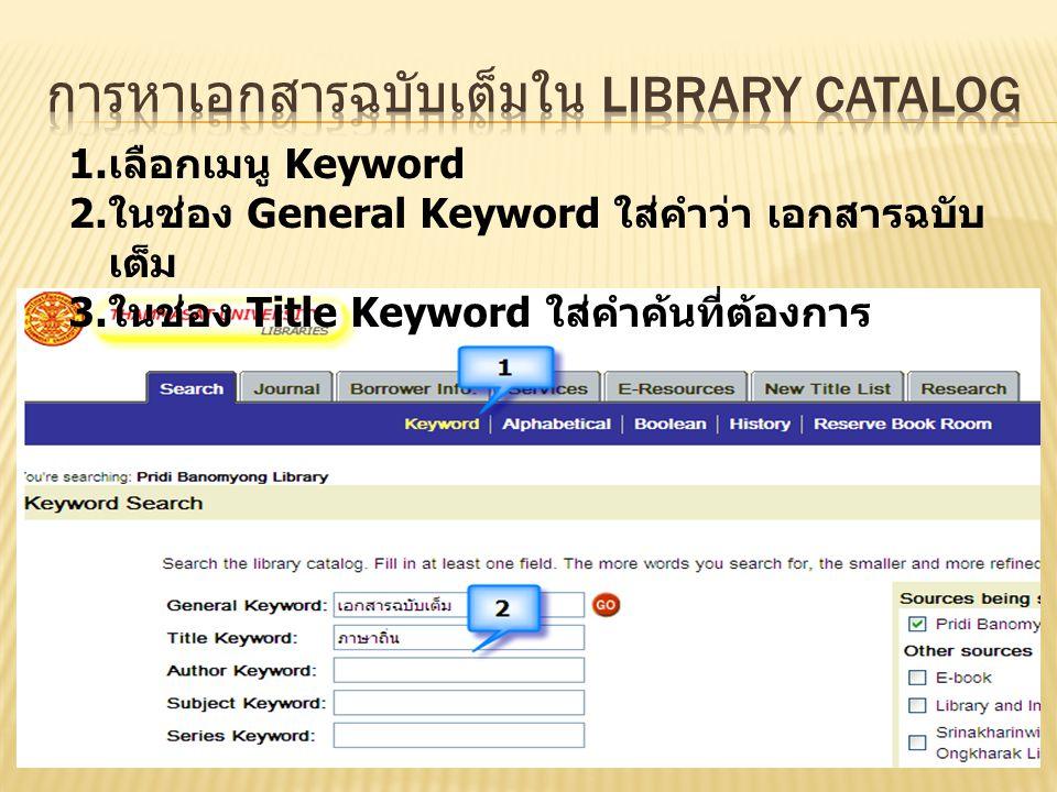 การหาเอกสารฉบับเต็มใน Library Catalog