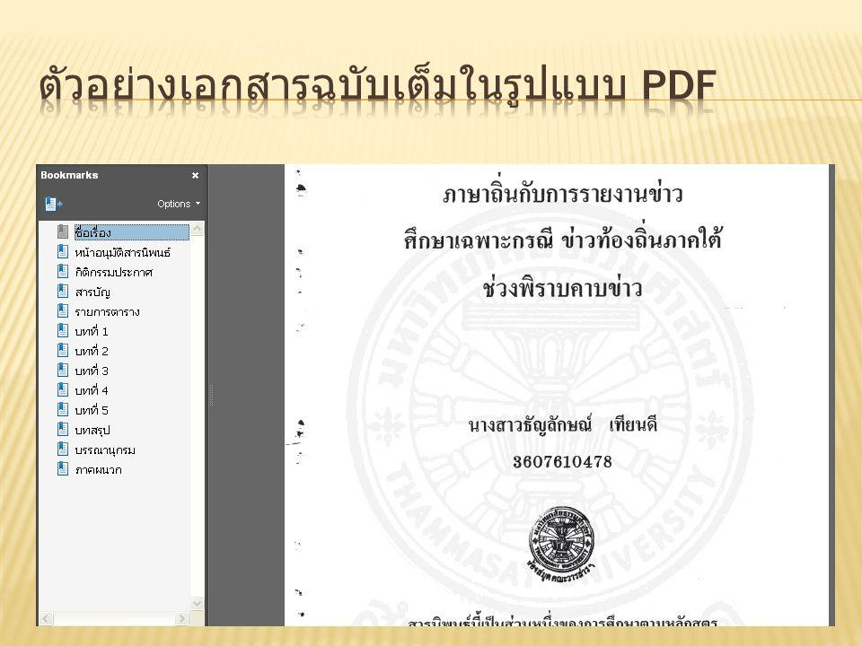 ตัวอย่างเอกสารฉบับเต็มในรูปแบบ pdf