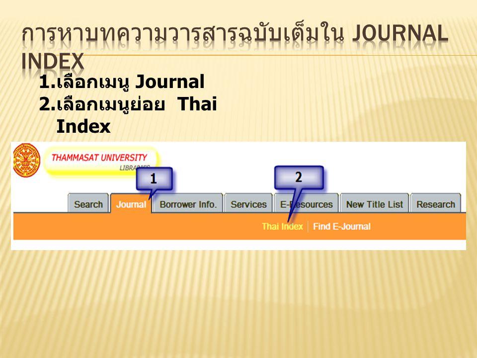การหาบทความวารสารฉบับเต็มใน Journal index