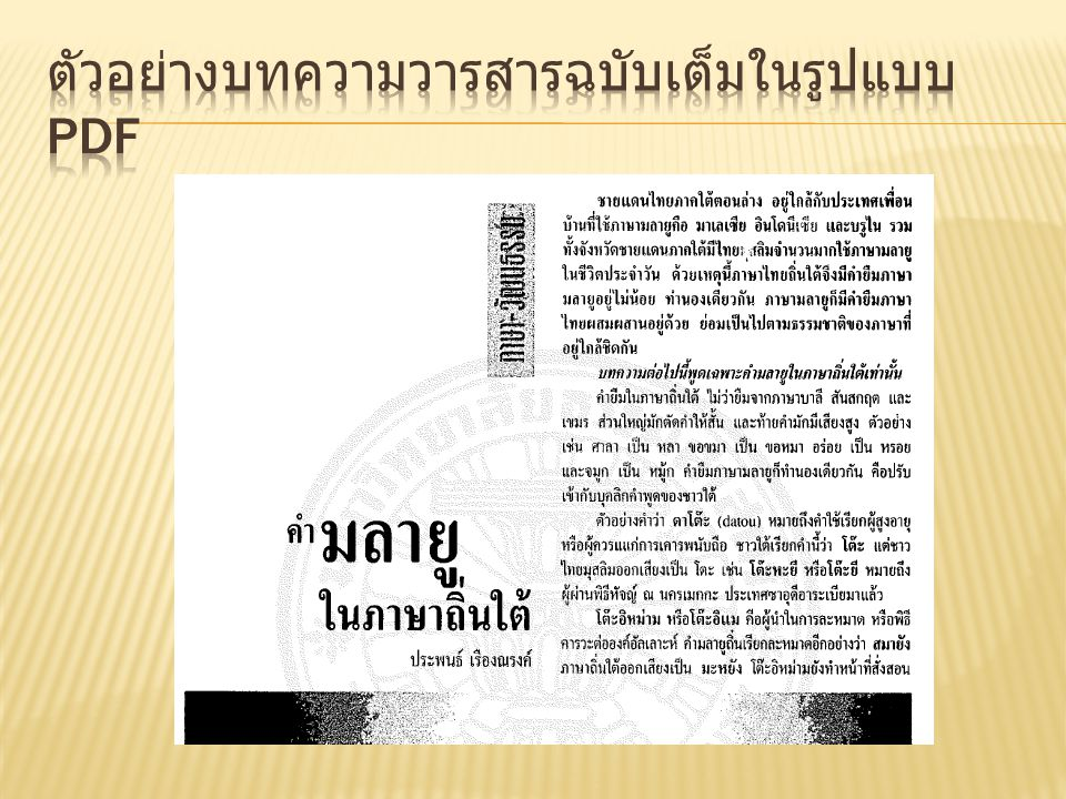 ตัวอย่างบทความวารสารฉบับเต็มในรูปแบบ pdf