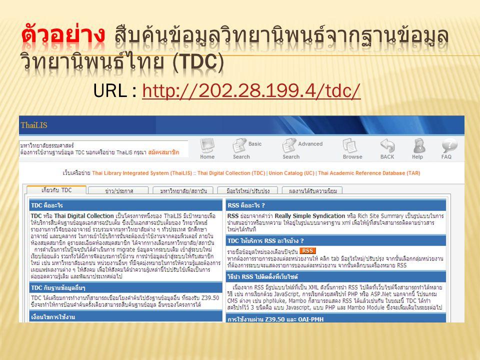 ตัวอย่าง สืบค้นข้อมูลวิทยานิพนธ์จากฐานข้อมูลวิทยานิพนธ์ไทย (TDC)