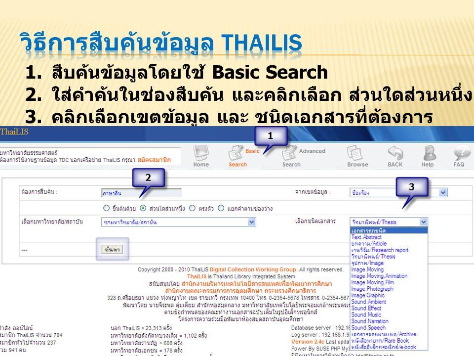 วิธีการสืบค้นข้อมูล THAILIS