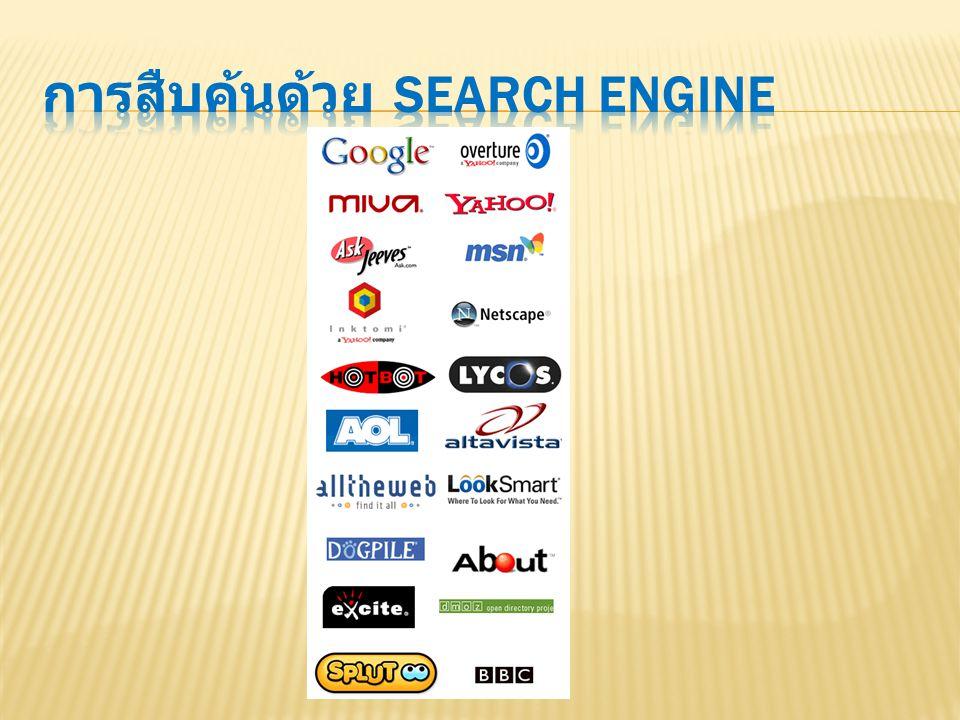 การสืบค้นด้วย Search Engine
