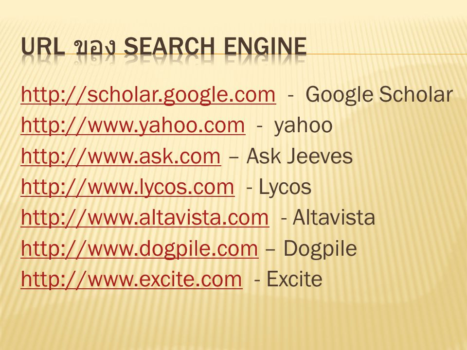 URL ของ Search engine