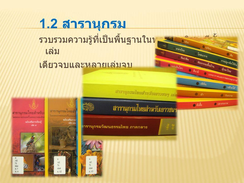 1.2 สารานุกรม รวบรวมความรู้ที่เป็นพื้นฐานในทุกสาขาวิชา มีทั้งเล่ม