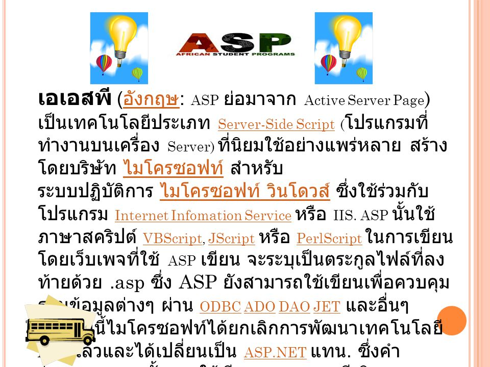 เอเอสพี (อังกฤษ: ASP ย่อมาจาก Active Server Page)