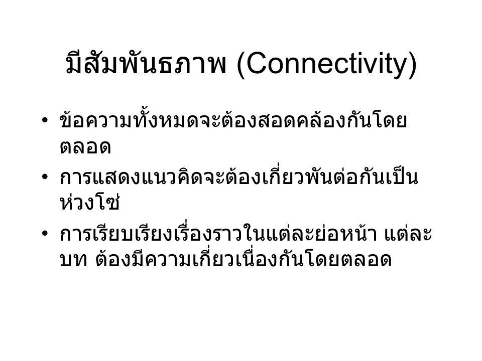 มีสัมพันธภาพ (Connectivity)