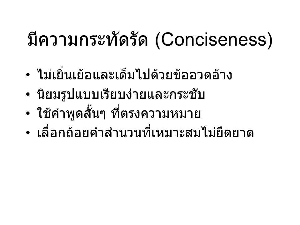 มีความกระทัดรัด (Conciseness)