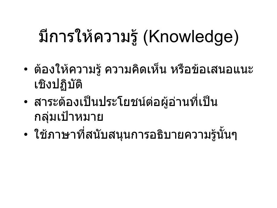 มีการให้ความรู้ (Knowledge)