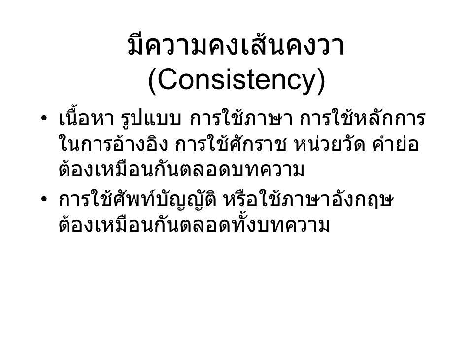 มีความคงเส้นคงวา (Consistency)