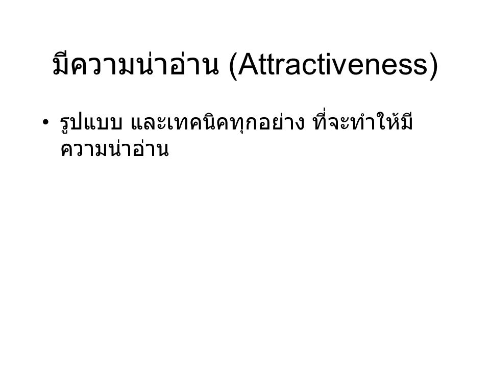 มีความน่าอ่าน (Attractiveness)