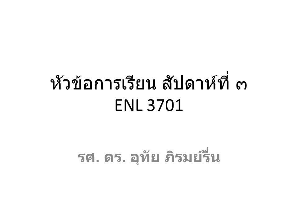 หัวข้อการเรียน สัปดาห์ที่ ๓ ENL 3701