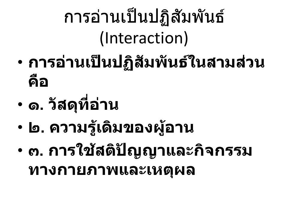 การอ่านเป็นปฏิสัมพันธ์ (Interaction)