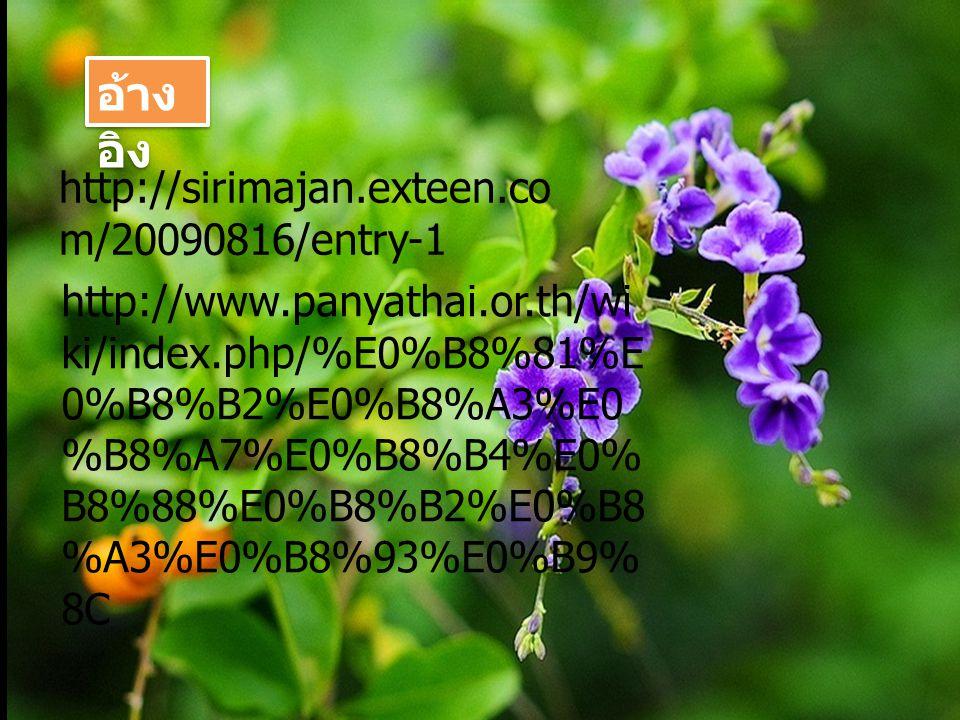อ้างอิง http://sirimajan.exteen.com/20090816/entry-1