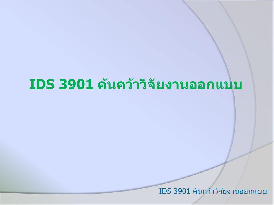 IDS 3901 ค้นคว้าวิจัยงานออกแบบ