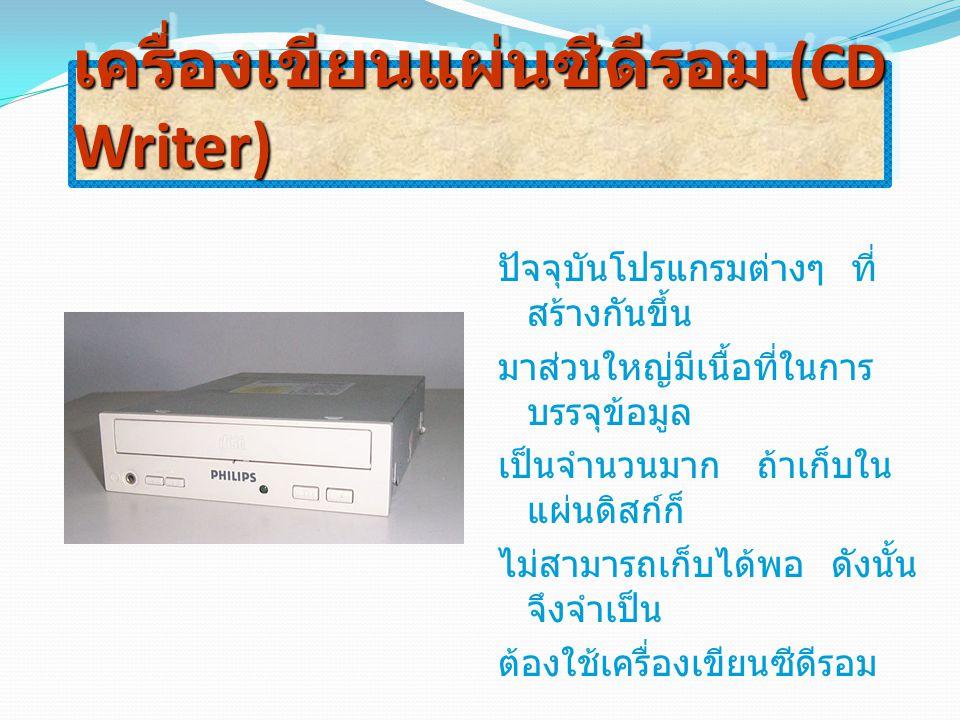 เครื่องเขียนแผ่นซีดีรอม (CD Writer)