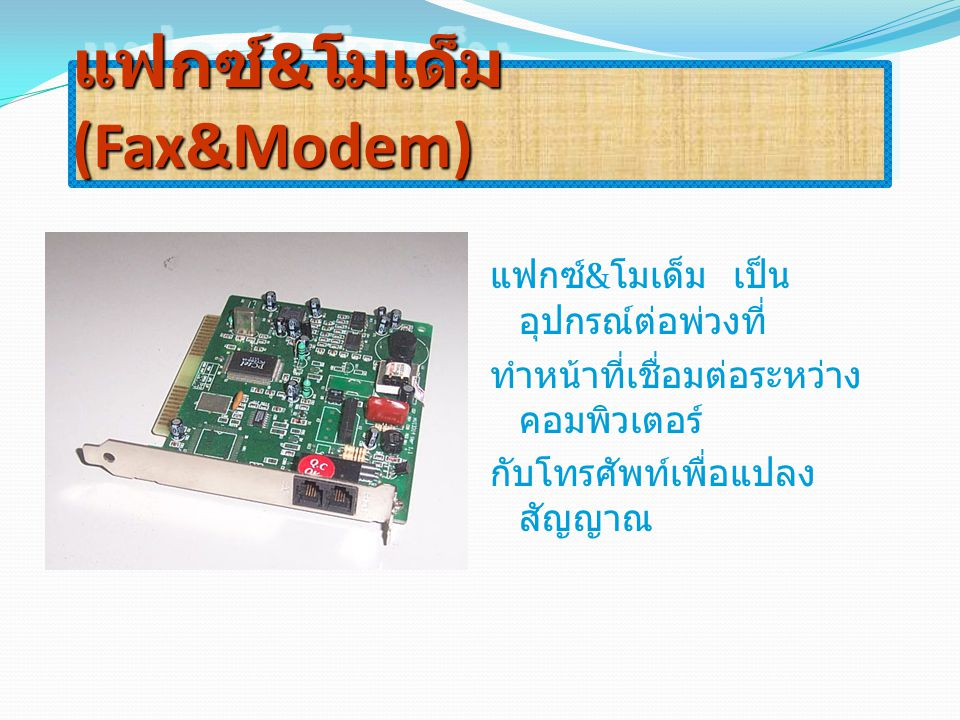 แฟกซ์&โมเด็ม (Fax&Modem)