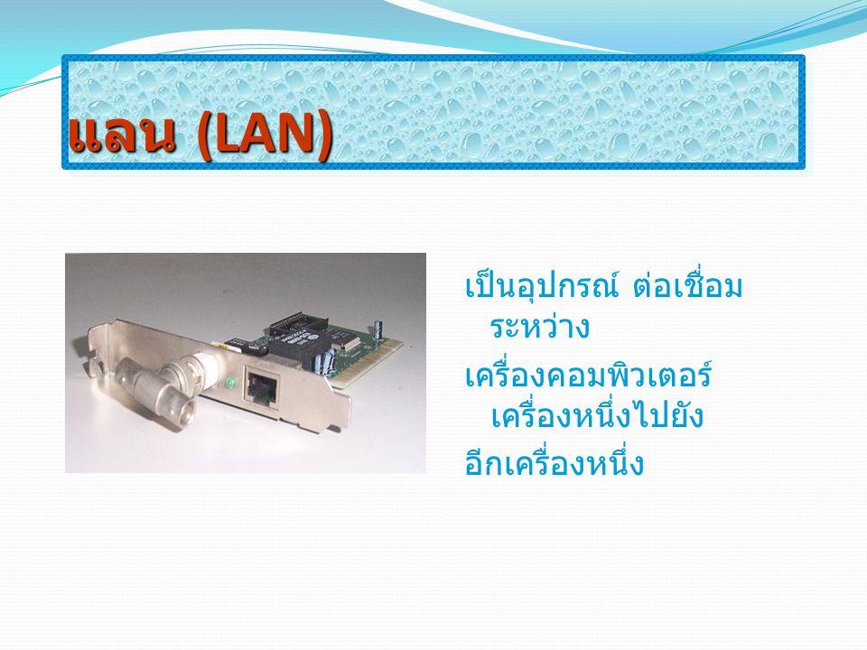 แลน (LAN) เป็นอุปกรณ์ ต่อเชื่อม ระหว่าง
