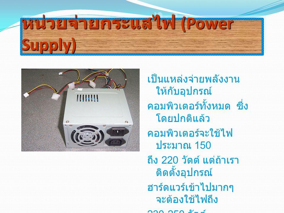 หน่วยจ่ายกระแสไฟ (Power Supply)