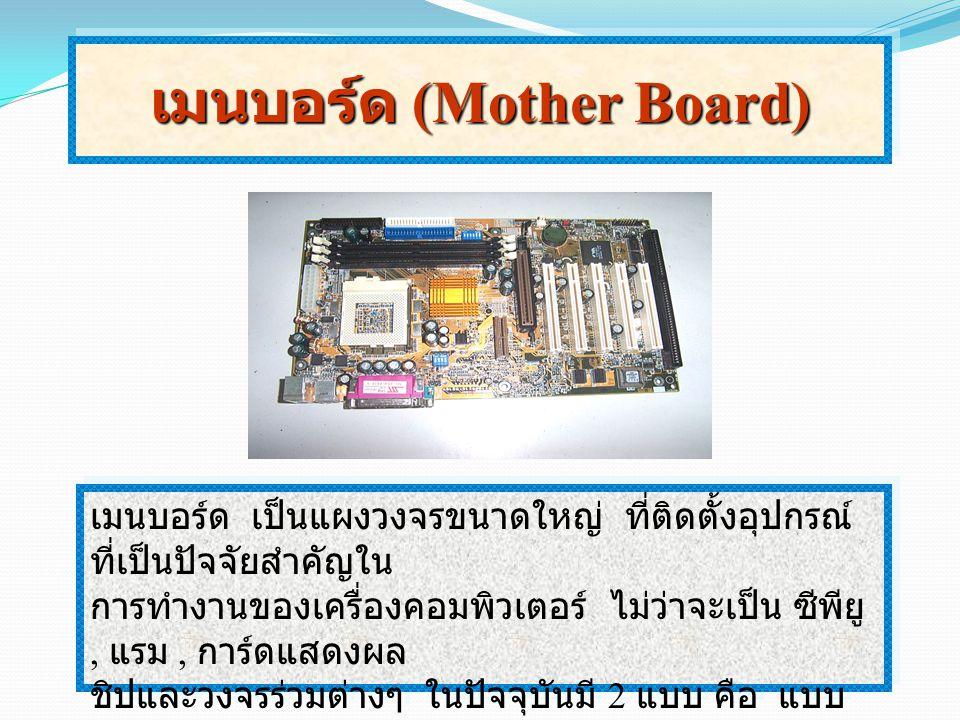 เมนบอร์ด (Mother Board)