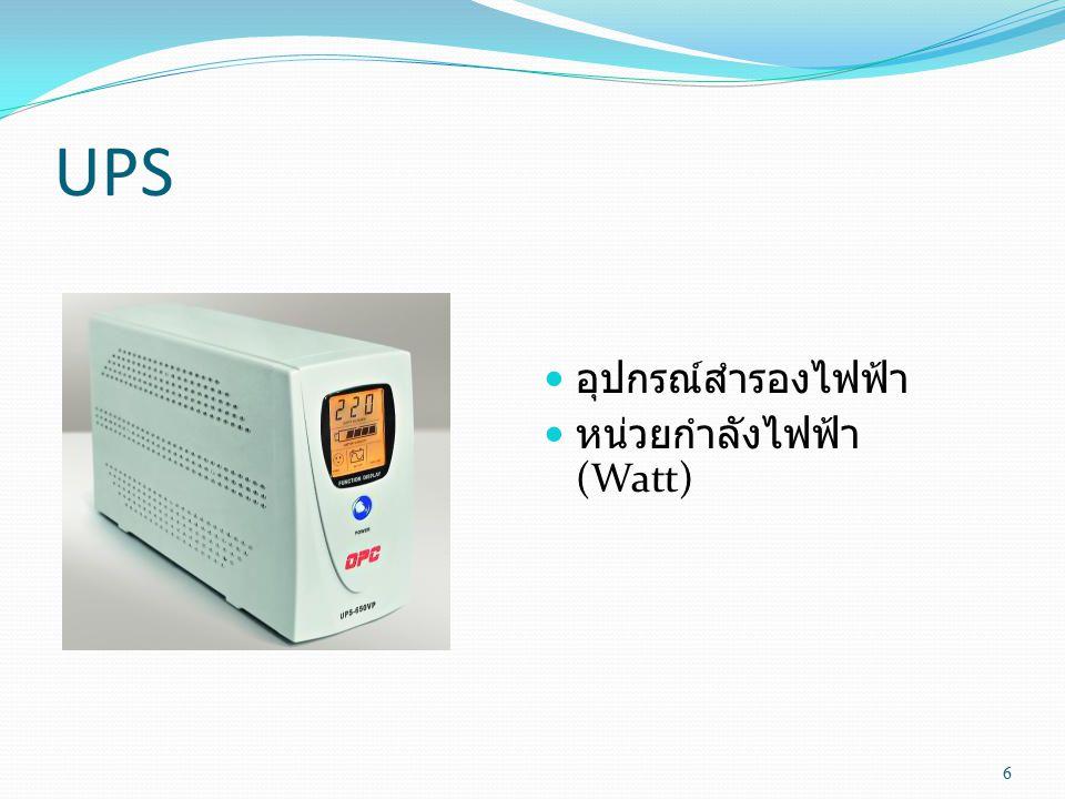 UPS อุปกรณ์สำรองไฟฟ้า หน่วยกำลังไฟฟ้า(Watt)
