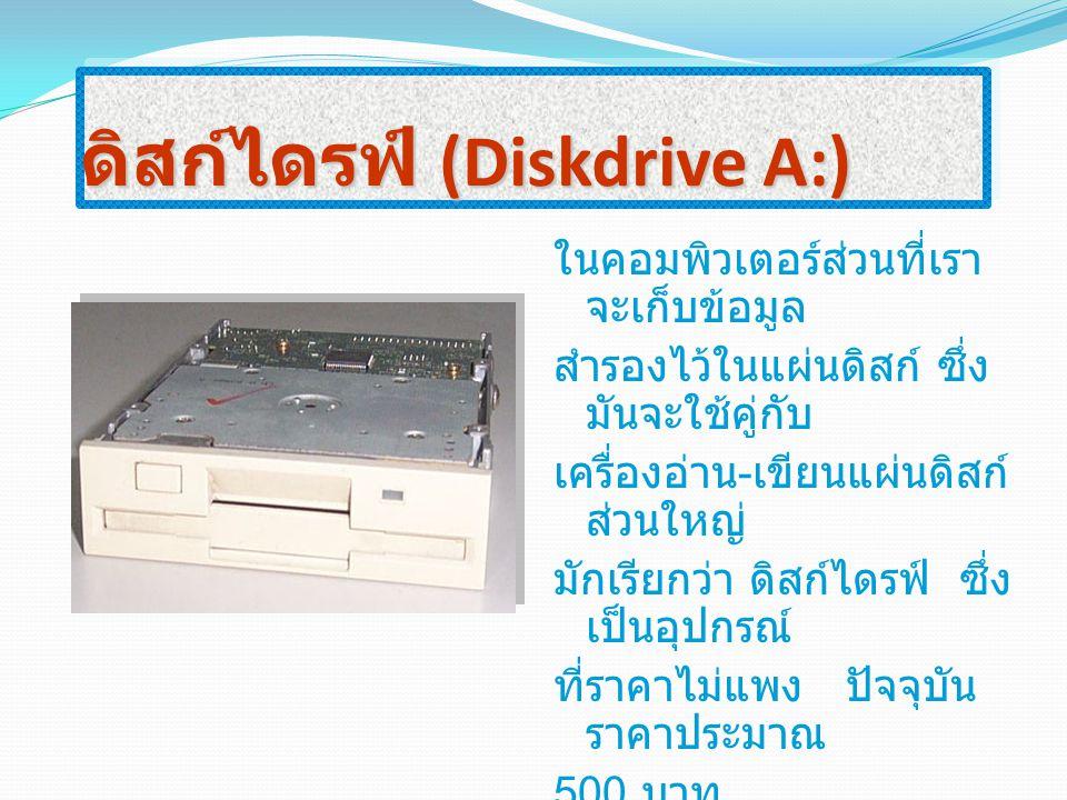 ดิสก์ไดรฟ์ (Diskdrive A:)