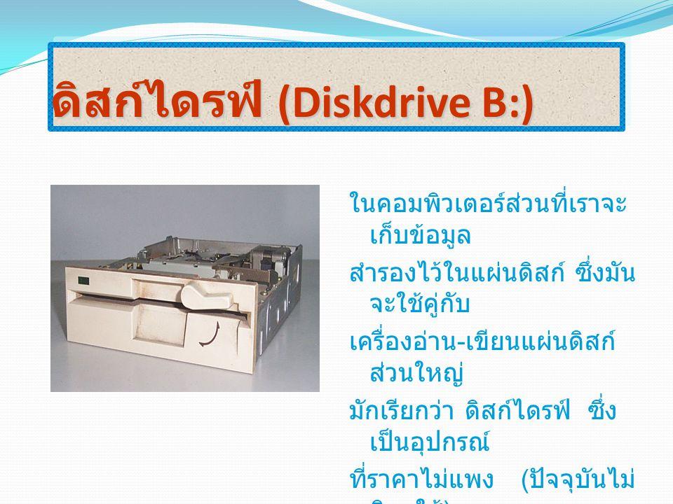 ดิสก์ไดรฟ์ (Diskdrive B:)