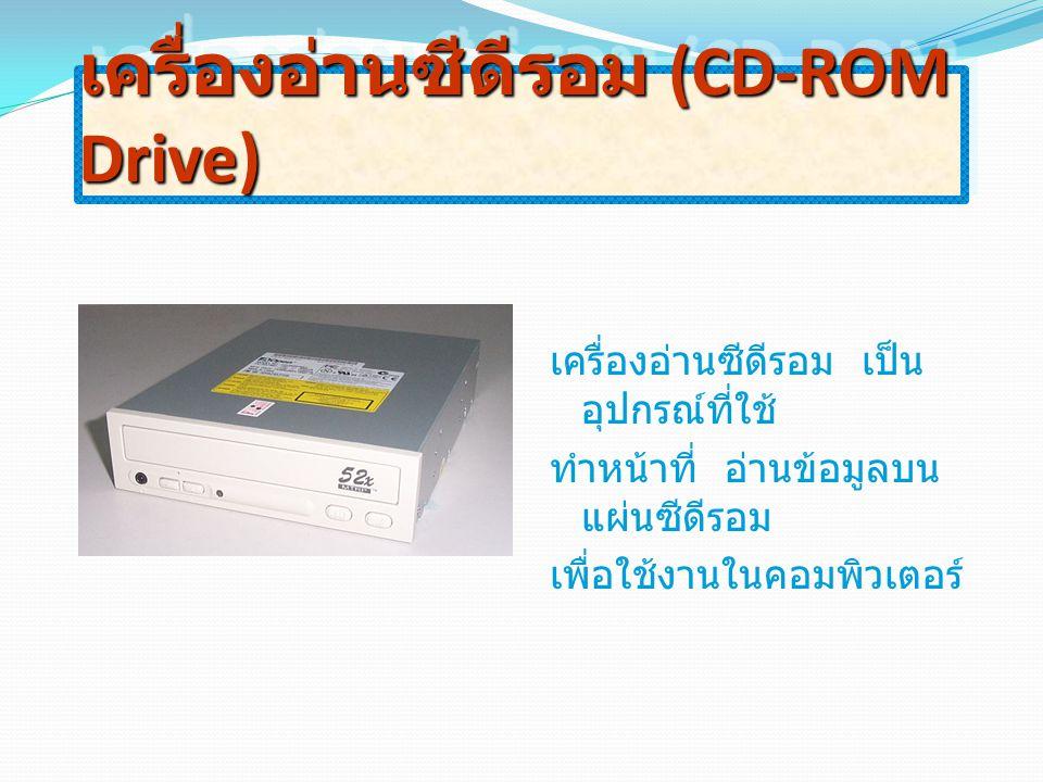 เครื่องอ่านซีดีรอม (CD-ROM Drive)