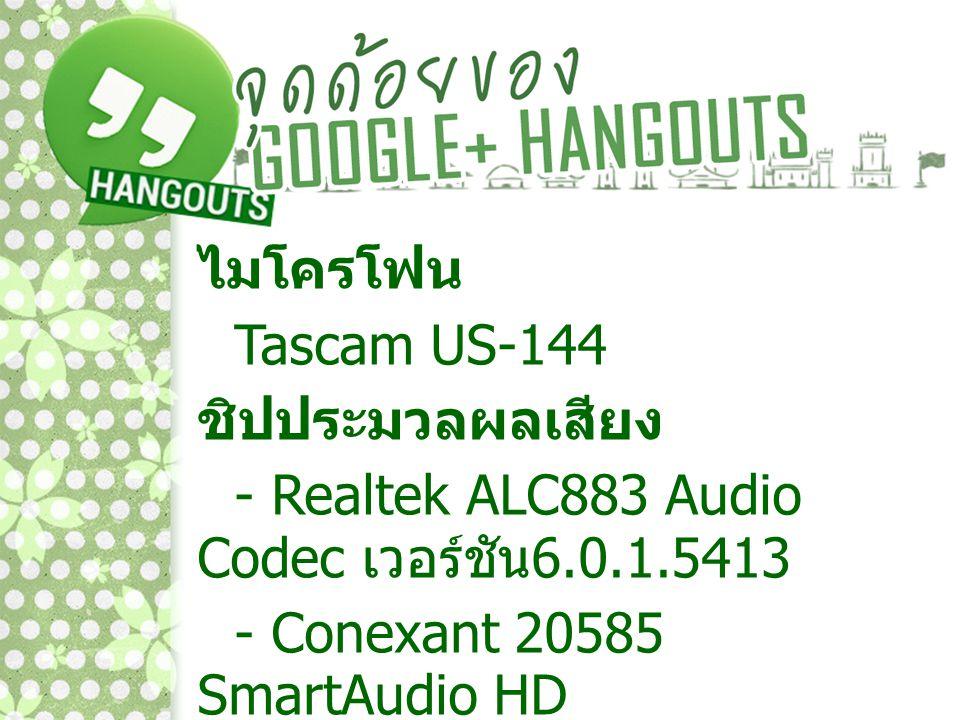 ไมโครโฟน Tascam US-144 ชิปประมวลผลเสียง - Realtek ALC883 Audio Codec เวอร์ชัน6.0.1.5413 - Conexant 20585 SmartAudio HD