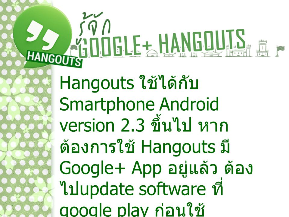 Hangouts ใช้ได้กับ Smartphone Android version 2