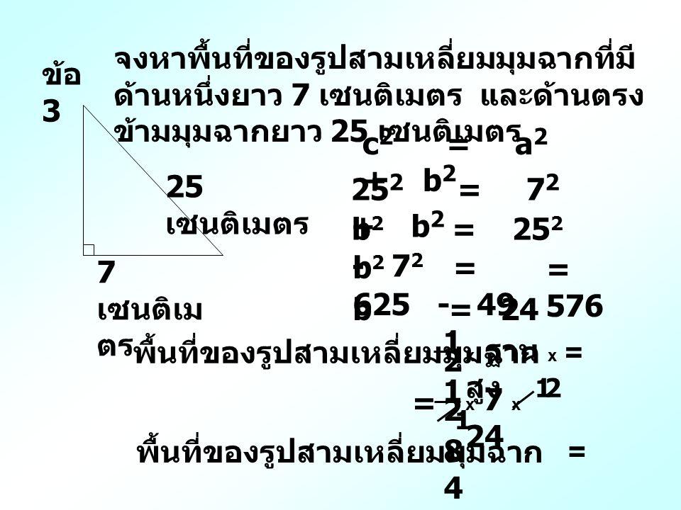 พื้นที่ของรูปสามเหลี่ยมมุมฉาก = 1 2 =