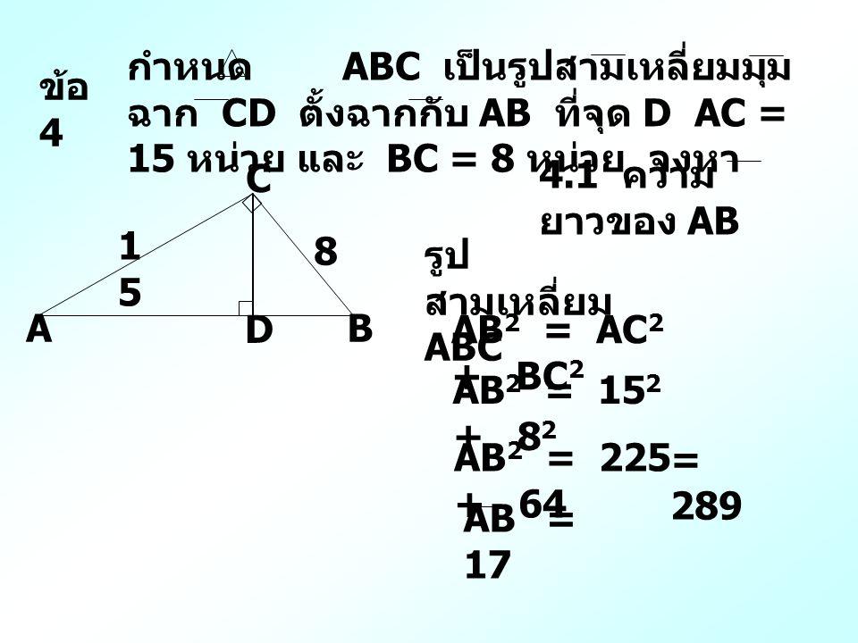 กำหนด ABC เป็นรูปสามเหลี่ยมมุมฉาก CD ตั้งฉากกับ AB ที่จุด D AC = 15 หน่วย และ BC = 8 หน่วย จงหา