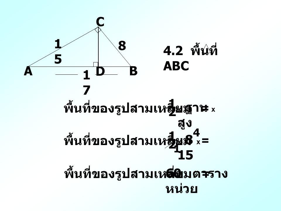 พื้นที่ของรูปสามเหลี่ยม =