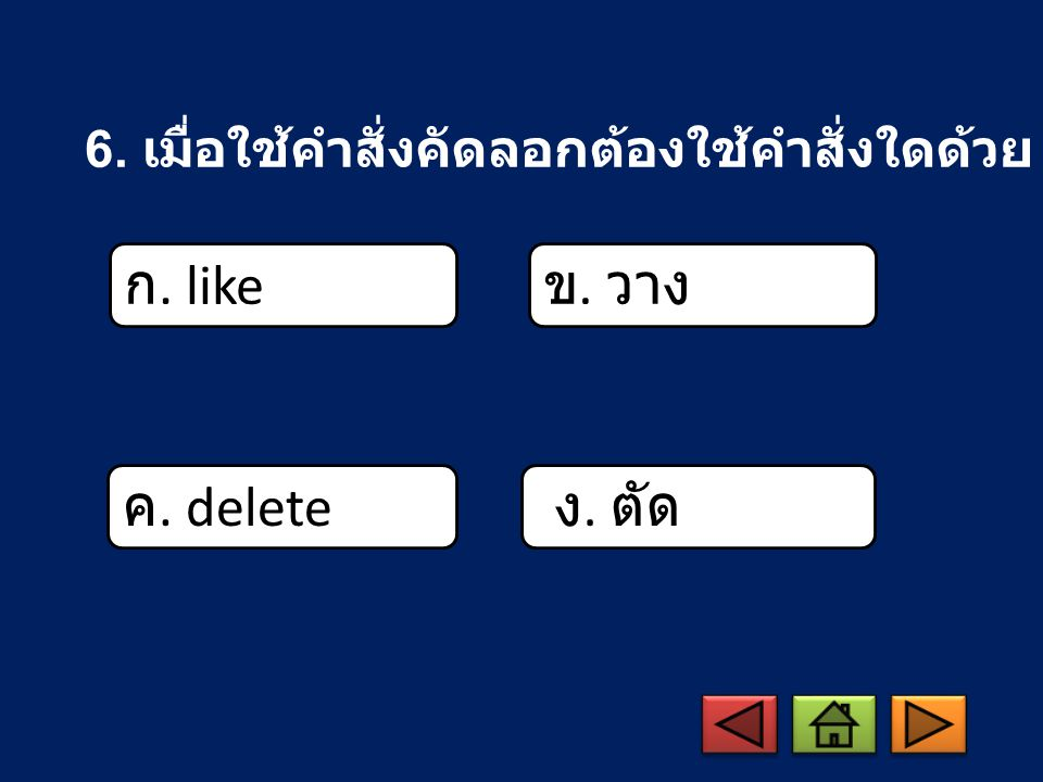 ก. like ข. วาง ค. delete ง. ตัด
