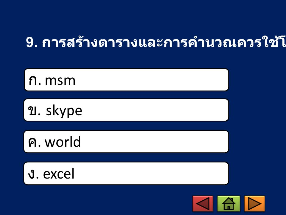 ก. msm ข. skype ค. world ง. excel