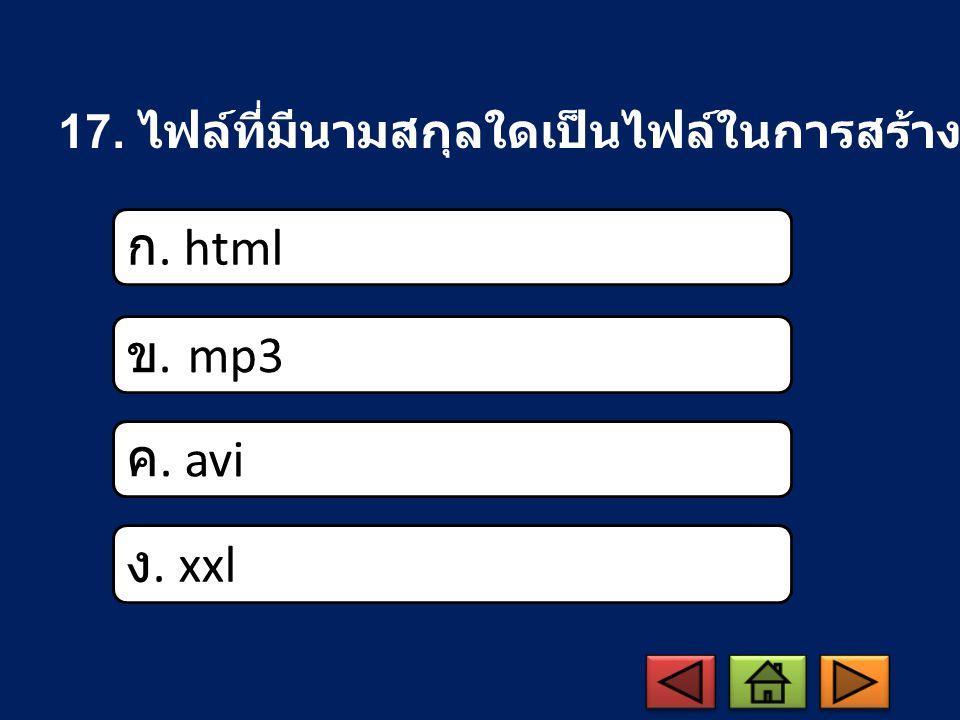 17. ไฟล์ที่มีนามสกุลใดเป็นไฟล์ในการสร้างเว็บเพจ