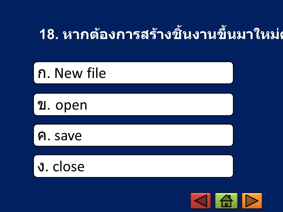 ก. New file ข. open ค. save ง. close