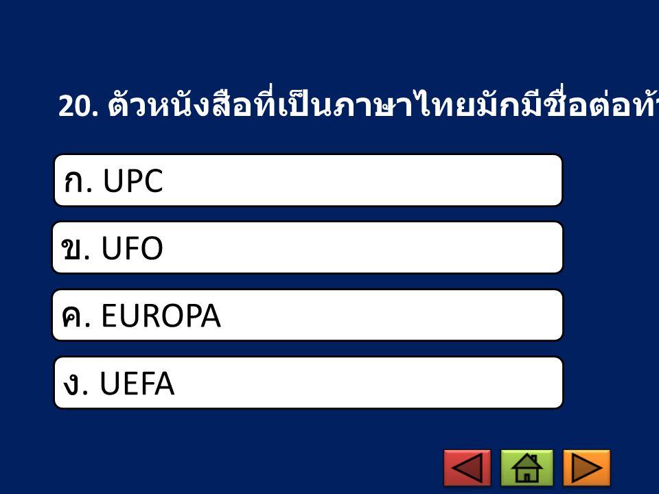 ก. UPC ข. UFO ค. EUROPA ง. UEFA