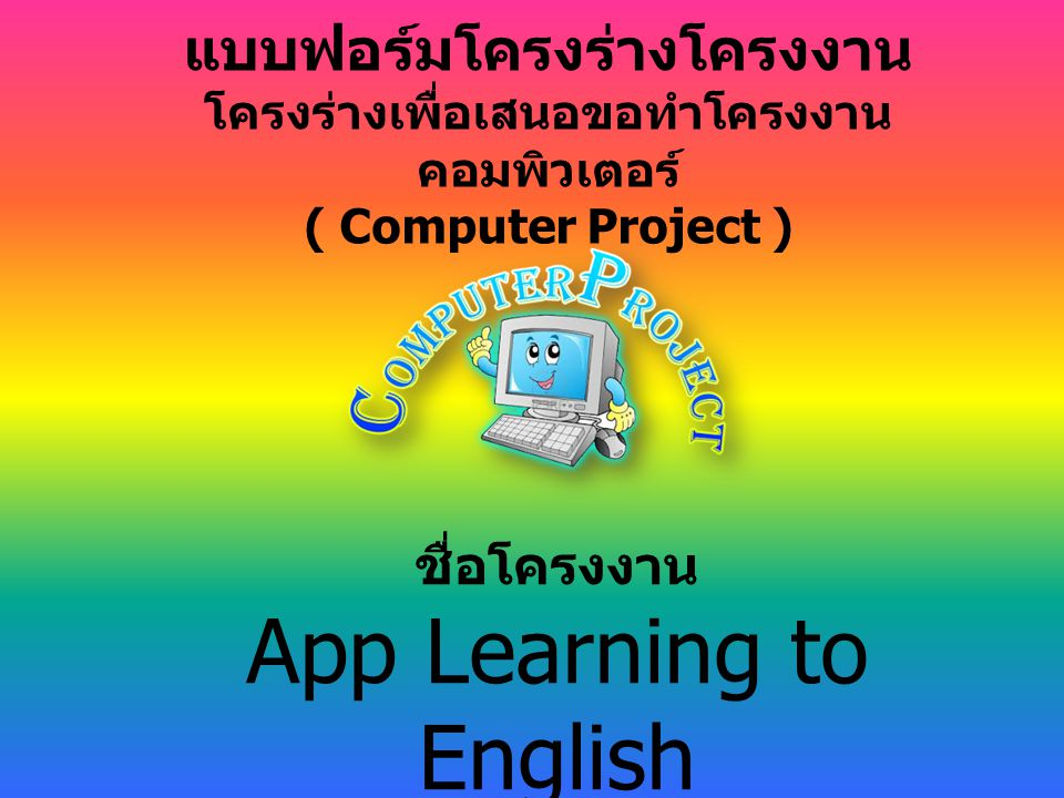 App Learning to English